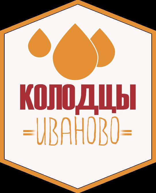 Колодцы Иваново